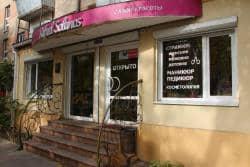 Салон красоты RAFAEL solanos Одесса